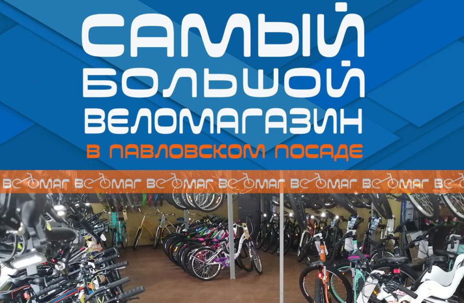 samiy bolshoy velomag pposad 952x622 - Велосипеды в Павловском Посаде Fuji (Фуджи), STINGER, NOVATRACK, STELS, FORWARD и др...