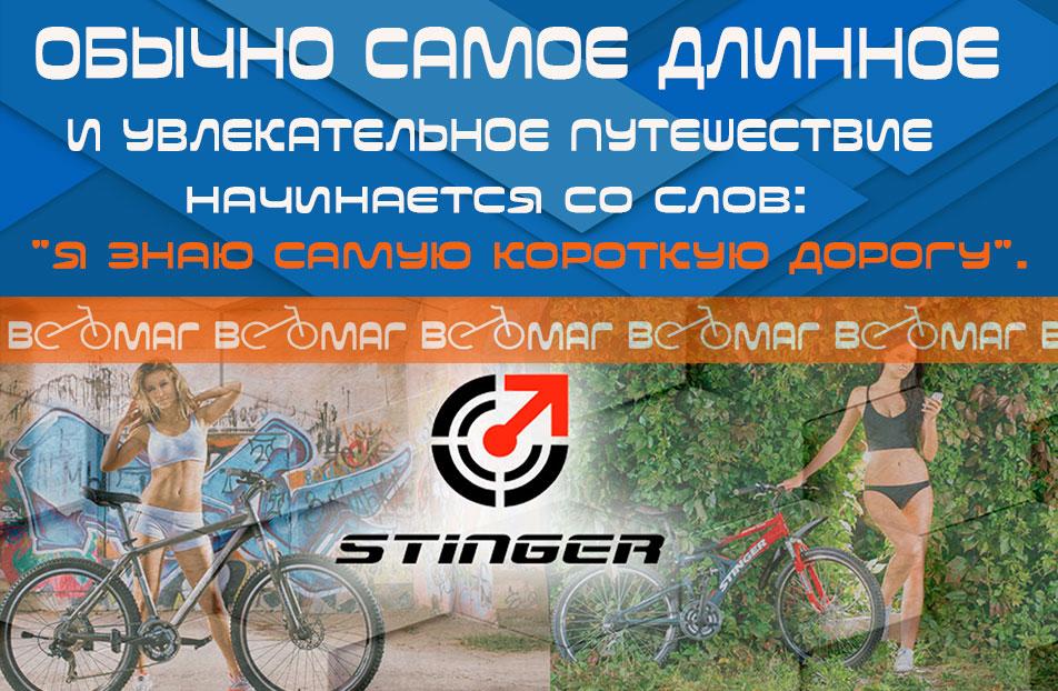 velosipedi stinger pposad 1 - Велосипеды в Павловском Посаде Fuji (Фуджи), STINGER, NOVATRACK, STELS, FORWARD и др...